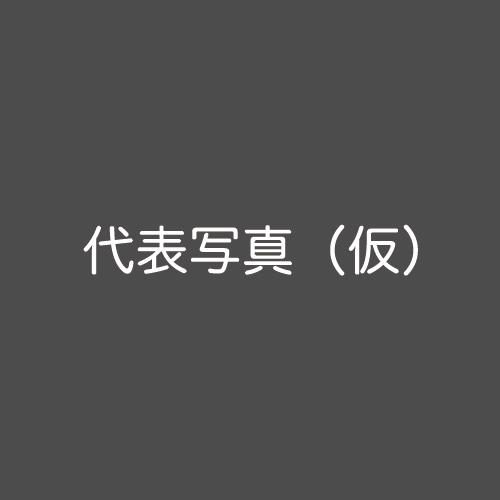 代表取締役_写真